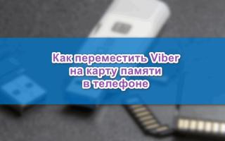 Как установить Viber на карту памяти, как переместить Viber на SD