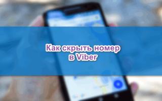 Можно ли спрятать свой номер в Viber — руководство