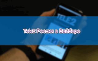 Tele2 Россия в Вайбере — как найти сообщество
