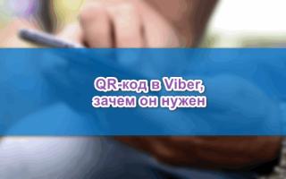 Как использовать QR-код в Viber, зачем он нужен — руководство