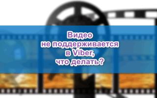 Не открывается и не поддерживается видео в Viber