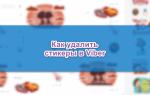 Удаляем ненужные стикеры в Viber на телефоне и ПК