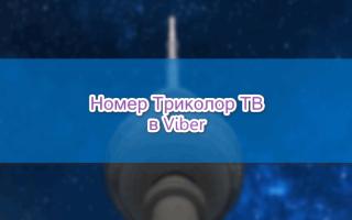 Номер Триколор в Viber, как связаться с оператором Tricolor