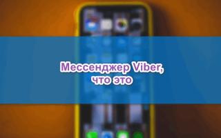 Что такое Viber, описание встроенных функций