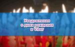 Уведомление о дне рождении в Viber — как включить опцию