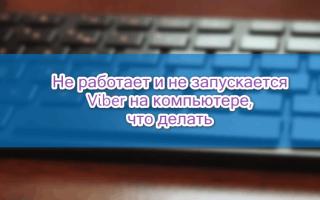 Не открывается и не работает Viber на компьютере, что делать