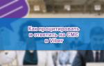 Ответ на конкретное сообщение в Viber — рабочие варианты