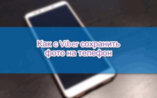 Как с Viber сохранить фото на телефон — руководство