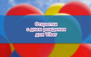 Оправляем открытки с днем рождения с помощью Viber
