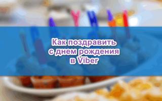 Способы поздравлений с днем рождения через Viber, инструкция