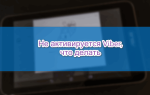 Что делать, если не активируется Viber — пошаговая инструкция