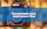 Как переслать полученное фото через Вайбер — пошаговое руководство
