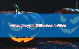 Стикеры на Halloween в Viber — как найти и скачать