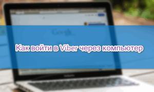 Как войти в Viber через компьютер — инструкция