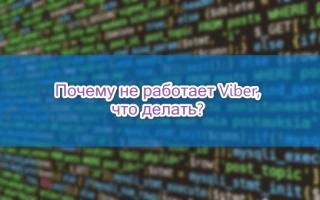 Почему не работает Viber на телефоне и компьютере