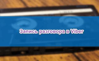 Как записать звонки в Viber — инструкция