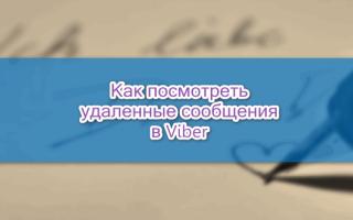 Как посмотреть удаленные сообщения в Viber — инструкция