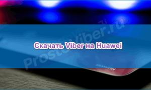 Как скачать и установить Viber (Вайбер) на Huawei