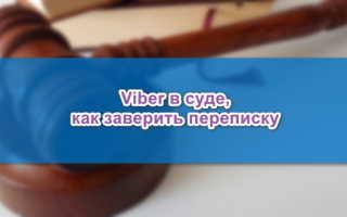 Переписка Viber в суде, можно ли заверить сообщения, как это сделать