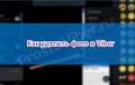 Удаляем фото в Viber на телефоне и компьютере — руководство