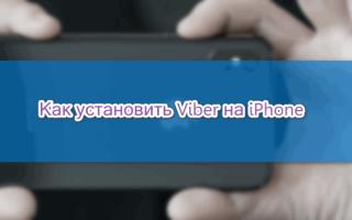Установить Вайбер на Айфон бесплатно на русском