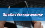 Вайбер вход с помощью ПК — как синхронизироваться с версией для телефона