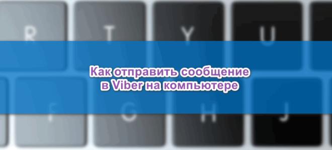 Как переписываться в Viber на компьютере — руководство