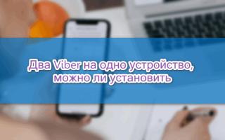 Можно ли установить два Вайбера на один компьютер или телефон