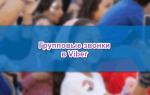 Групповые звонки в Viber, как пользоваться бесплатно