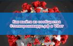 Выход из сообщества Стопкоронавирус в Viber — инструкция