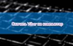 Скачать Viber на компьютер бесплатно на русском