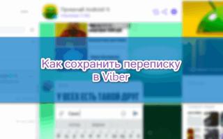 Как сохранить переписку в Viber — пошаговое руководство