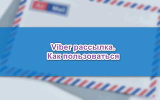 Варианты рассылок в Viber, как бесплатно разослать СМС