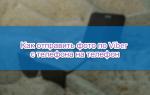 Как отправить изображение по Вайберу с телефона на другой телефон