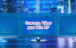 Скачать Viber для компьютера с Виндовс XP русскую версию