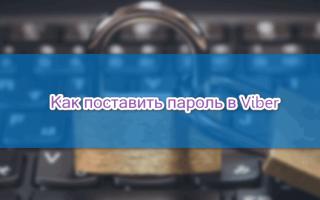 Как поставить пароль на Viber и защитить личные данные