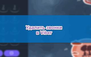 Удаляем вызовы в Viber — пошаговое руководство