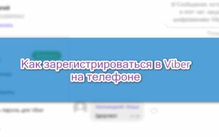 Как зарегистрироваться на Вайбере на телефоне — инструкция