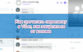 Как прочитать чужую переписку в Viber и способы защиты