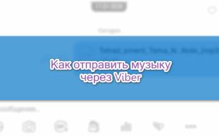 Как отправить музыку на Viber для телефона и компьютера, руководство