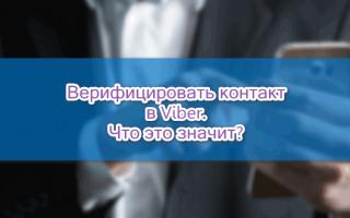 Верифицировать контакт в Viber, что это значит — пошаговое руководство