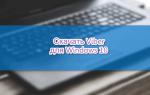 Как скачать Viber для Windows 10 — пошаговая инструкция
