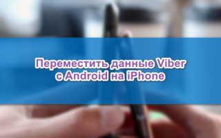 Как переместить данные Viber с Андроида на Айфон