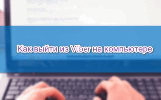 Как выйти из Viber на компьютере — рабочие способы