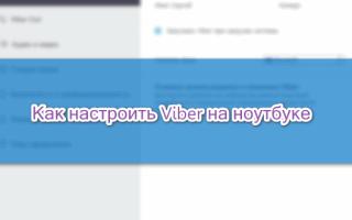 Как настроить Viber на ноутбуке, что сделать для использования