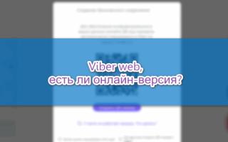 Есть ли браузерная версия Viber web, как войти в Вайбер на ПК