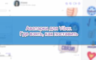 Аватарки для Viber: как поставить, где скачать — инструкция