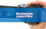 Как загрузить видео с Viber на телефон или компьютер