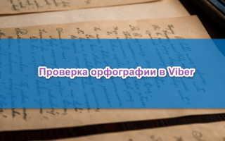 Проверка орфографии в Viber, как включить