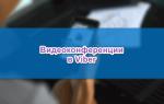 Видеоконференция через Viber, групповые звонки в Вайбере